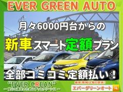 車検代も税金もコミコミ!月々6千円台からの新車スマート定額プラン始めました!