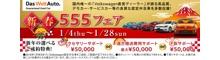 ★新春★555フェア開催!!