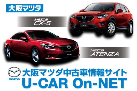 大阪マツダ布施南営業所 中古車情報サイト U-CAR On-NET