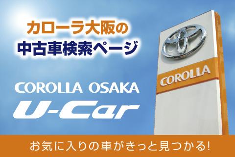 トヨタカローラ大阪(株)