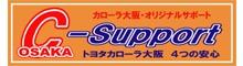 カローラ大阪4つの安心