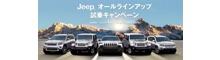 Jeep オールラインアップ試乗キャンペーン