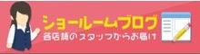 北海道マツダ店舗ブログ ※PCサイト