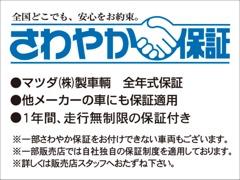 北海道マツダの中古車は全国統一「さわやか保証」で安心です!