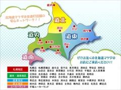 北海道マツダは全道47店舗!購入後も安心です!