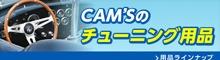 CAM'Sのチューニング用品