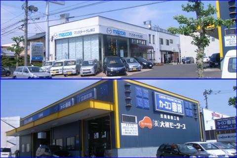 (株)大橋モータース マツダオートザム鯖江