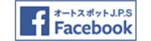 オートスポットJ.P.S facebookページ