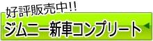 ジムニー新車コンプリートカー販売中!!