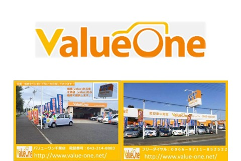 Value One バリューワン