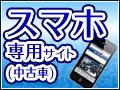 スマートフォン専用サイト(中古車)開設しました!