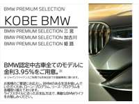 Kobe BMW BMW Premium Selection 加古川