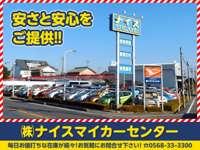 (株)ナイスマイカーセンター