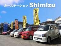 カーステーションShimizu