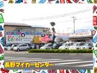 長野マイカーセンター