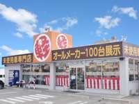 ロイヤルカーステーション 佐久インター店