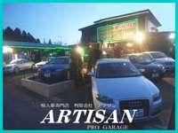 輸入車専門店 ARTISAN (有)アテザン