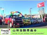 山田自動車商会 メイン画像