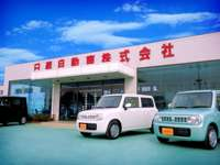 日昇自動車
