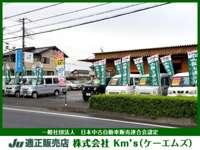 Km's(ケーエムズ) JU適正販売店