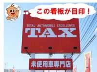 鎌ヶ谷の軽自動車・未使用車専門店 タックス松戸