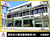 西日本三菱自動車販売(株)
