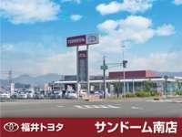 福井トヨタ