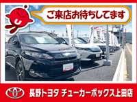 長野トヨタ