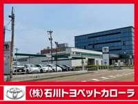 石川トヨペット(株)