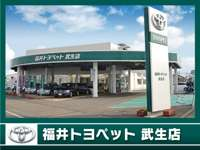 福井トヨペット