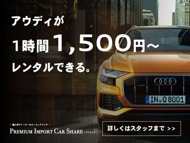 Audi Approved Automobile 神戸  お店紹介ダイジェスト 画像2