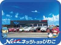 ネッツトヨタびわこ(株)栗東マイカーセンター