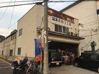 坂本自動車工業