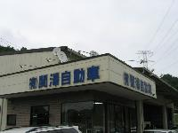 関澤自動車