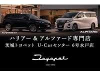 茨城トヨペット株式会社