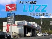 今田自動車工場