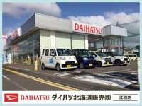 ダイハツ北海道販売(株)