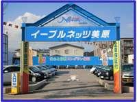 ネッツトヨタ函館(株)
