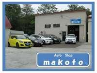 Auto Shop Makoto/オートショップマコト