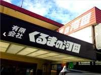 くるまの河田 メイン画像