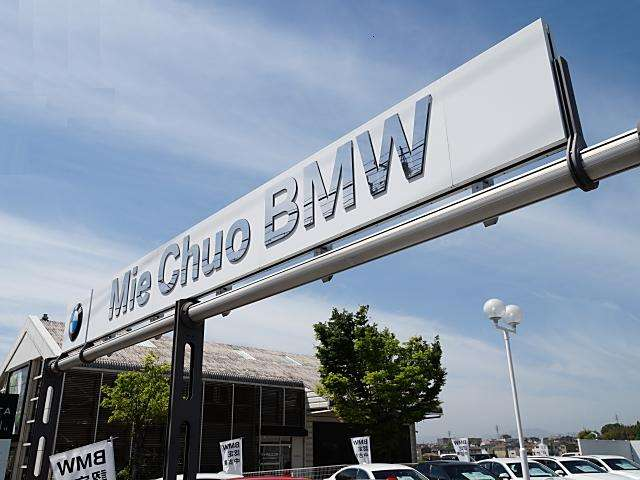 Mie Chuo BMW BMW Premium Selection 津 お店紹介ダイジェスト 画像1