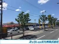 ネッツトヨタ北九州