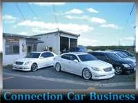 コネクションカービジネス