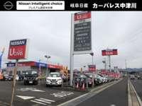 岐阜日産自動車(株)