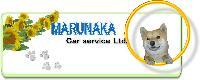 (有)マルナカ自動車サービス
