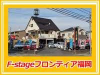 F-stageフロンティア福岡