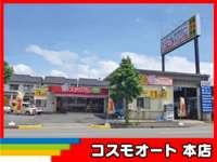 軽スタジアム 福井西店