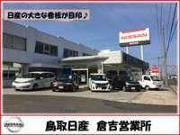 鳥取日産自動車販売株式会社