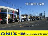 旭自動車工業(株) ONIX一関店 メイン画像