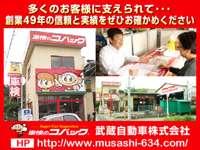 武蔵自動車株式会社